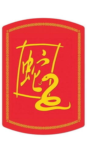 2013 Year Of The Snake Decoration Cutout - 12.5 Inches / 32cm Product Image