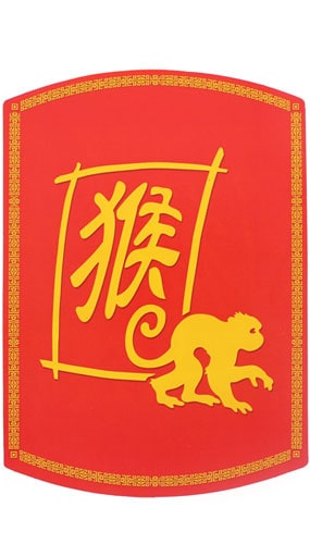2016 Year Of The Monkey Decoration Cutout - 12.5 Inches / 32cm Product Image