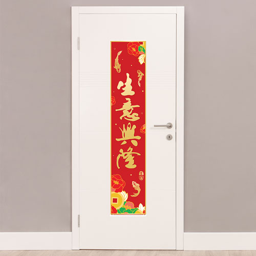 Chinese New Year Koi Fish Portrait PVC Party Sign Decoration 122cm x 25cm